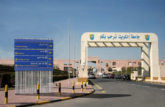 Beasiswa S1 di Kuwait University